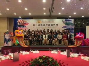 金紫荊女企業家協會第三屆就職典禮